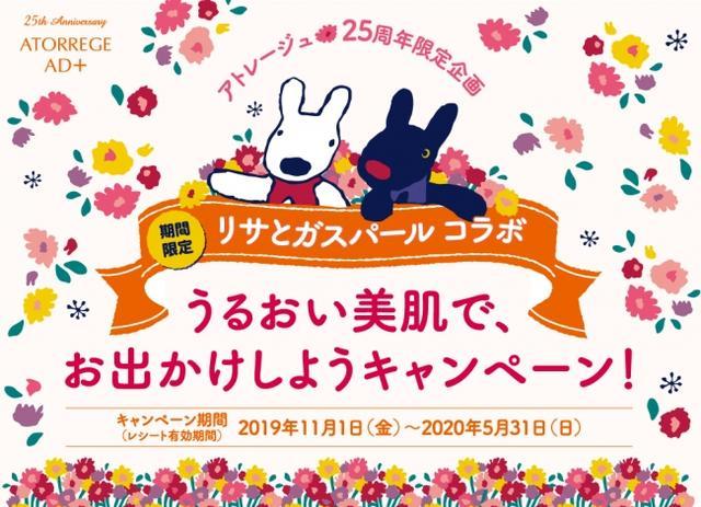 画像1: 敏感肌スキンケアシリーズ「アトレージュ」誕生25周年記念!人気キャラクター「リサとガスパール」コラボレーション期間・数量限定商品が新発売!