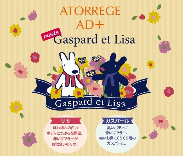 画像3: 敏感肌スキンケアシリーズ「アトレージュ」誕生25周年記念!人気キャラクター「リサとガスパール」コラボレーション期間・数量限定商品が新発売!