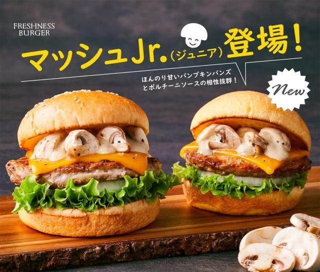 画像1: 大人気のマッシュルームチーズバーガーにかわいい仲間が新登場!『マッシュルームチーズバーガーJr.(ジュニア)』発売!