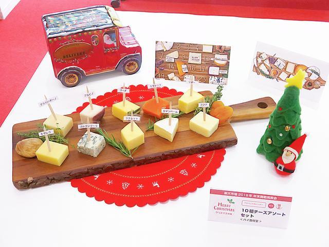 画像: 10種のチーズアソートセット〜ハイ食材堂