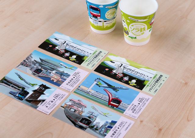 画像: オリジナル乗車券「ソラ鉄お散歩きっぷ」