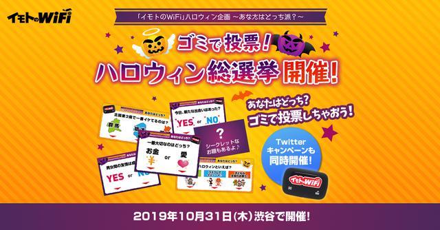 画像: ゴミで投票!ハロウィン総選挙 | 海外WiFiレンタルなら【イモトのWiFi】