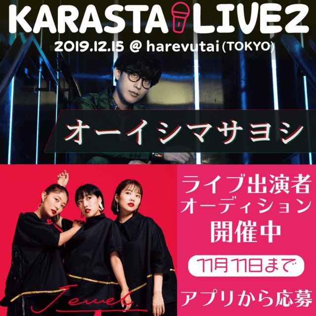 画像2: 「KARASTA」×「ポニーキャニオン」共催オーディション「歌ウマ声優の卵オーディション」開催!