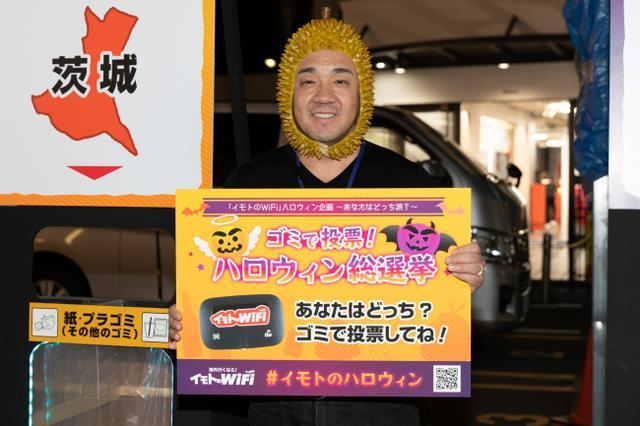画像7: 渋谷ハロウィンに突如現れた「ゴミを捨てたくなるゴミ箱」とは!?「イモトのWiFi」ハロウィン企画『ゴミで投票!ハロウィン総選挙』結果発表