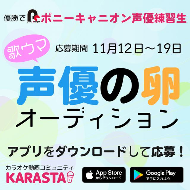 画像1: 「KARASTA」×「ポニーキャニオン」共催オーディション「歌ウマ声優の卵オーディション」開催!