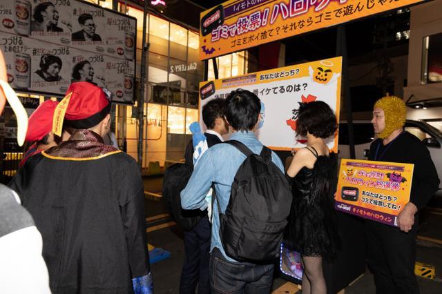 画像3: 渋谷ハロウィンに突如現れた「ゴミを捨てたくなるゴミ箱」とは!?「イモトのWiFi」ハロウィン企画『ゴミで投票!ハロウィン総選挙』結果発表