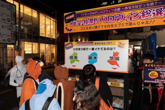 画像2: 渋谷ハロウィンに突如現れた「ゴミを捨てたくなるゴミ箱」とは!?「イモトのWiFi」ハロウィン企画『ゴミで投票!ハロウィン総選挙』結果発表