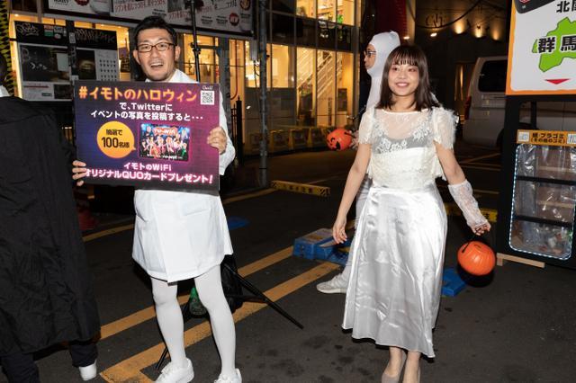 画像5: 渋谷ハロウィンに突如現れた「ゴミを捨てたくなるゴミ箱」とは!?「イモトのWiFi」ハロウィン企画『ゴミで投票!ハロウィン総選挙』結果発表
