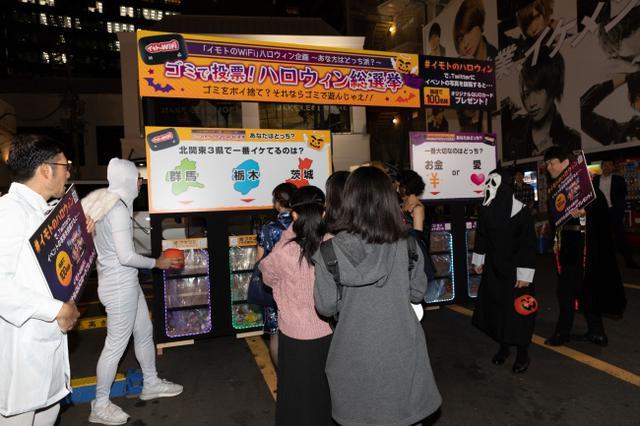 画像8: 渋谷ハロウィンに突如現れた「ゴミを捨てたくなるゴミ箱」とは!?「イモトのWiFi」ハロウィン企画『ゴミで投票!ハロウィン総選挙』結果発表