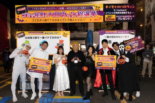画像1: 渋谷ハロウィンに突如現れた「ゴミを捨てたくなるゴミ箱」とは!?「イモトのWiFi」ハロウィン企画『ゴミで投票!ハロウィン総選挙』結果発表