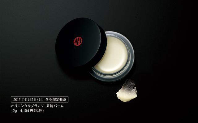画像: オリエンタルプランツ 五能バーム江原道 KohGenDo - 隙のない美しい肌へ -