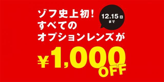 画像: メガネ用レンズガイドZoffのオプションレンズは選べる11種類。「ゾフ史上初!オプションレンズ1,000円offキャンペーン」開催!