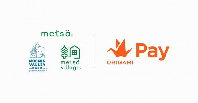 画像1: 「ムーミンバレーパーク」「メッツァビレッジ」にてOrigami Payの利用可能に!