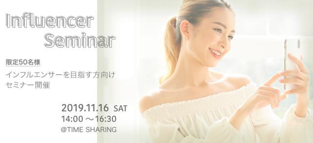 画像1: インフルエンサーになりたい人必見。 Influencer Seminarが11月16日開催!