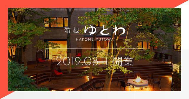 画像: 箱根 ゆとわ【公式】箱根・強羅に2019年8月11日開業