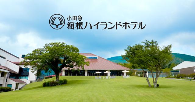 画像: 箱根ハイランドホテル【公式】仙石原の温泉リゾート