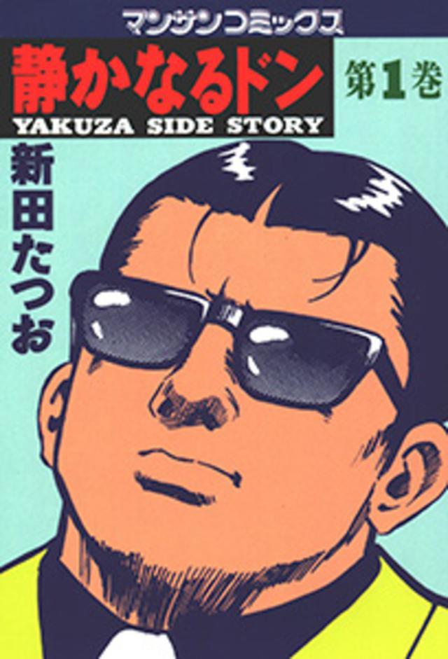 画像: © 新田たつお/実業之日本社 「名作で何回読んでも面白いです。主人公のにくめないキャラクターが毎話いい味を出してくれます。」 「笑いも取れるしドラマもあるしラブもあるしギャグもある。」 「昼の顔と夜の顔のギャップがいい!」