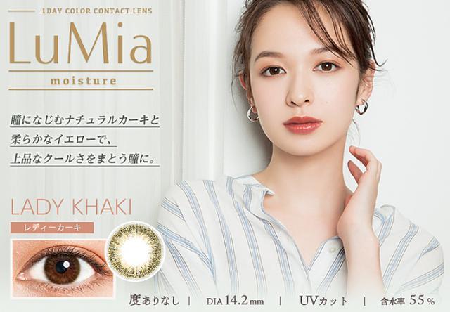 画像3: オリジナルカラーコンタクト『LuMia(ルミア)モイスチャー』予約販売スタート