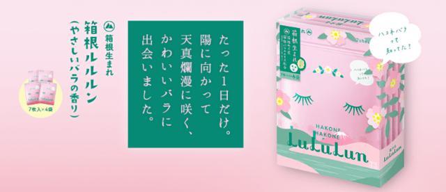 画像1: 「箱根バラ」って知ってる?世界初の箱根バラエキス配合のフェイスマスク『箱根ルルルン』登場!