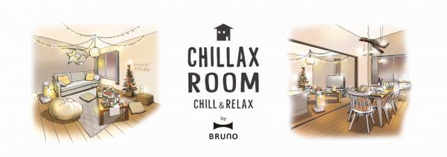 画像1: 全てBRUNOでコーディネートされた貸切パーティースペースが期間限定で初OPEN!ほっこりホムパを愉しもう!