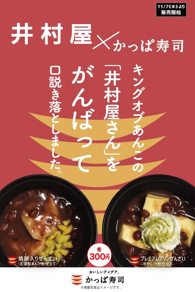 画像: | 【11/7(木)より】かっぱ寿司×井村屋