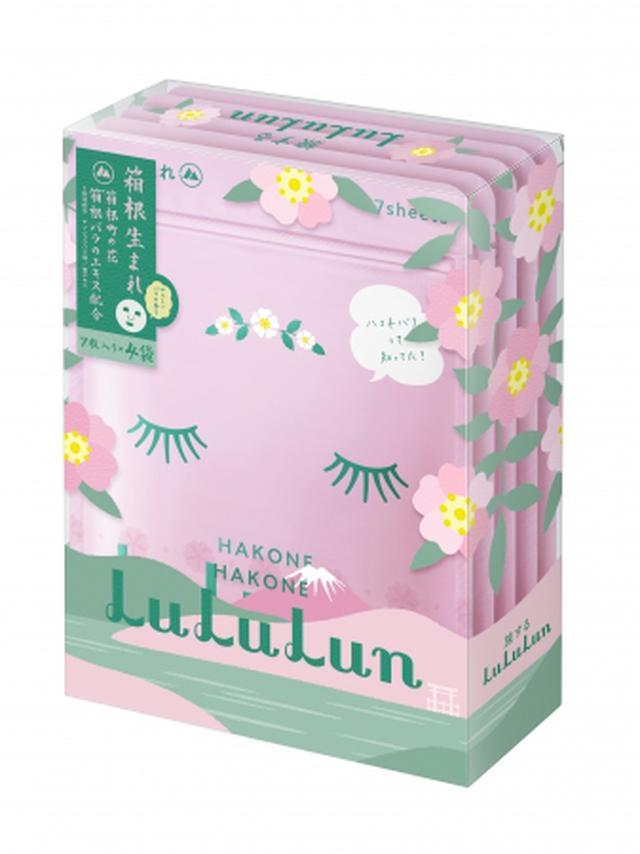 画像2: 「箱根バラ」って知ってる?世界初の箱根バラエキス配合のフェイスマスク『箱根ルルルン』登場!