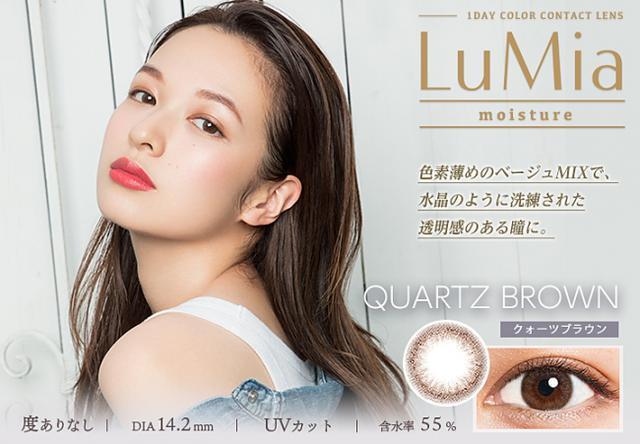画像4: オリジナルカラーコンタクト『LuMia(ルミア)モイスチャー』予約販売スタート