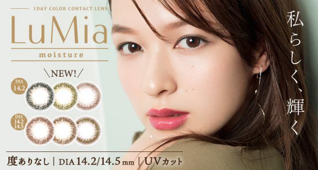 画像1: オリジナルカラーコンタクト『LuMia(ルミア)モイスチャー』予約販売スタート