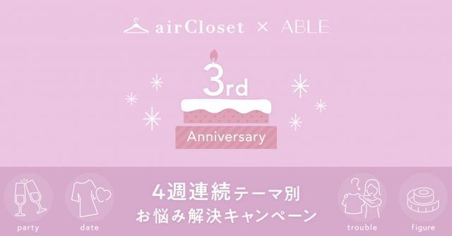 画像: 初めてのパーソナルスタイリング体験でコーディネートの悩みを解決!ファッションレンタルショップ『airCloset×ABLE』が3周年記念キャンペーン開催中