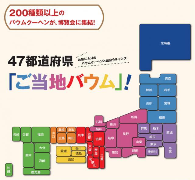 画像2: 関東初開催!150ブランド以上!200種類以上のバウムクーヘンが横浜に全国から集まる!