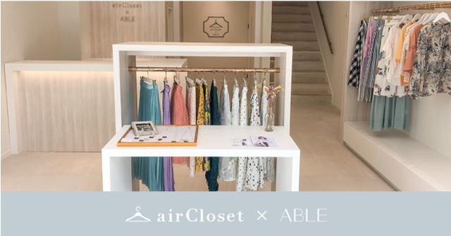 画像4: 『airCloset×ABLE』3周年記念キャンペーン開催! 4週連続テーマ別お悩み解決キャンペーン