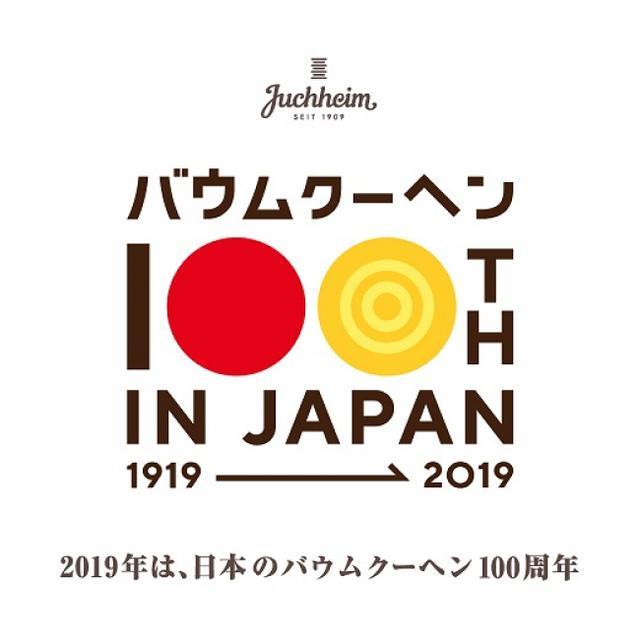 画像6: 関東初開催!150ブランド以上!200種類以上のバウムクーヘンが横浜に全国から集まる!