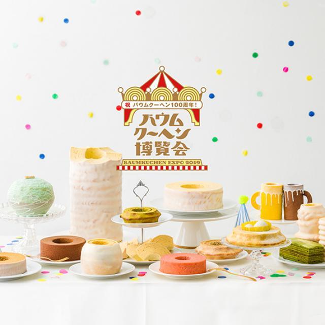 画像1: 関東初開催!150ブランド以上!200種類以上のバウムクーヘンが横浜に全国から集まる!