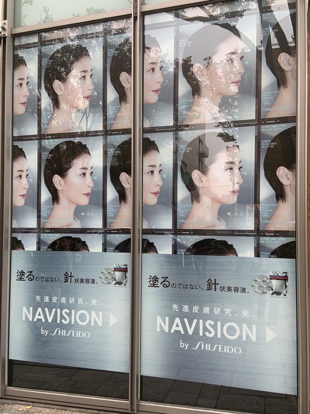画像1: 【体験レポ】表参道で1200本のヒアルロン酸美容針体験!資生堂「NAVISION ナビジョン」
