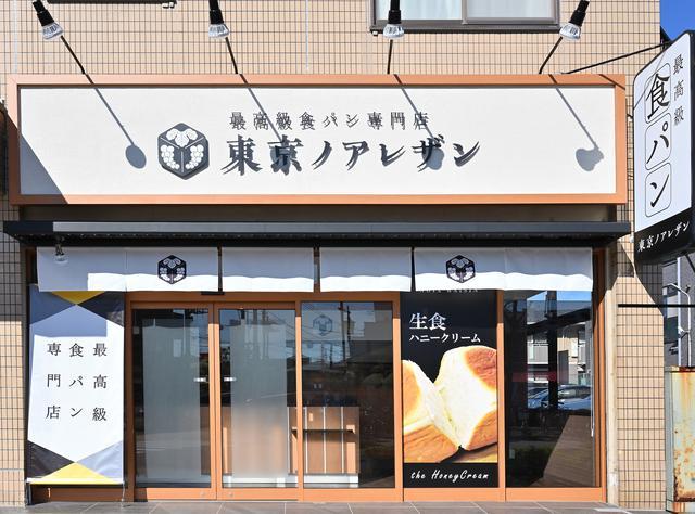 画像: 日本初の「ぶどう」をテーマにした食パン専門店が登場!