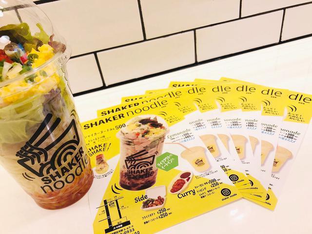 画像2: 『SHAKER noodle』シャカシャカ振って楽しい新感覚ラーメン!?ピリ辛しょうゆ味&あたたかい麺が新登場!