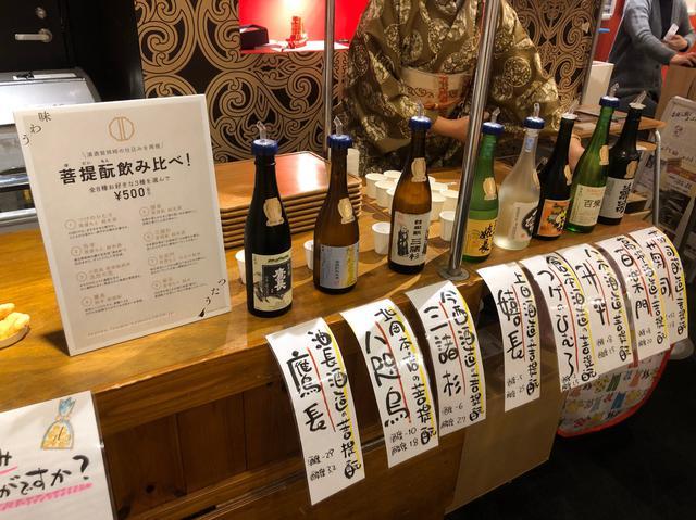 画像1: 清酒の発祥は奈良?ワンコインで飲み比べ!