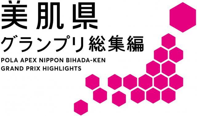 画像1: 『ニッポン美肌県グランプリ総集編』日本全国で女性の肌は美しくなっている