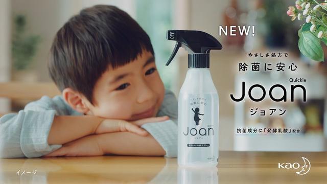 画像: 花王 クイックル ジョアン CM www.youtube.com