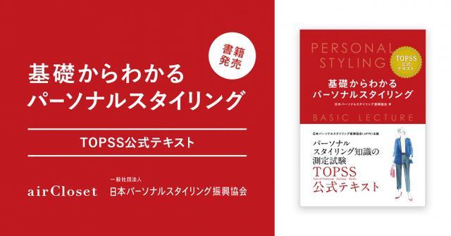 画像: ファッション業界で注目高まる「パーソナルスタイリング」を紐解く書籍『基礎からわかるパーソナルスタイリング』が発売!