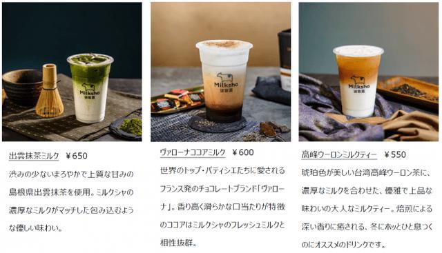 画像2: 牧場生まれの台湾ドリンクブランド「Milksha」、日本第3号店が下高井戸にオープン!