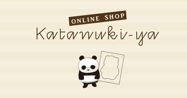 画像: かわいくて楽しい型ぬきバウムの専門店「カタヌキヤ」