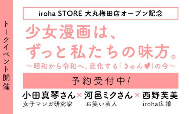 画像: iroha STORE 大丸梅田店オープン記念トークイベント『少女漫画は、ずっと私たちの味方。~昭和から令和へ、変化する「きゅん♡」の今~』開催決定!パネル展も同時開催! | iroha CONTENTS(イロハコンテンツ)