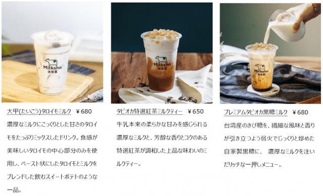 画像3: 牧場生まれの台湾ドリンクブランド「Milksha」、日本第3号店が下高井戸にオープン!