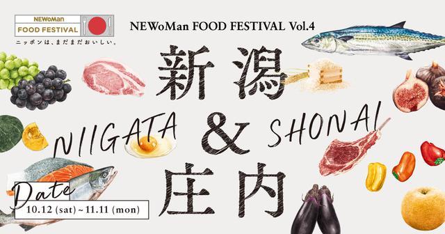 画像: NEWoMan FOOD FESTIVAL Vol.4