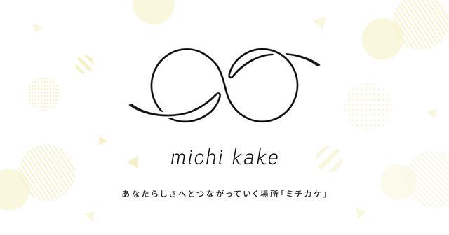 画像: michi kake(ミチカケ)|大丸梅田店