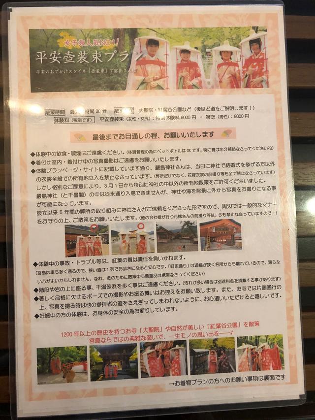 画像3: 広島女子旅。宮島で、平安時代の姫に変身♪