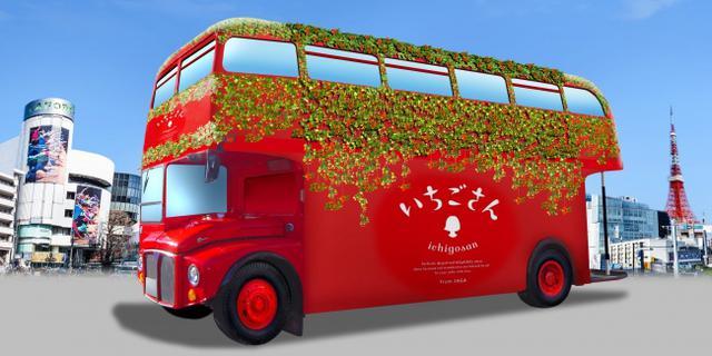 画像1: バスの車内でいちご狩り&いちごアフタヌーンティーを味わえる!体験型バスツアー「いちごさんバス」運行決定!
