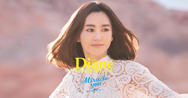 画像: ダイアン パーフェクトビューティー【Diane Perfect Beauty】公式