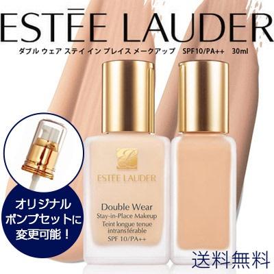 画像: [Qoo10] Estee Lauder : 予約販売! エスティローダー ダブルウェ... : コスメ